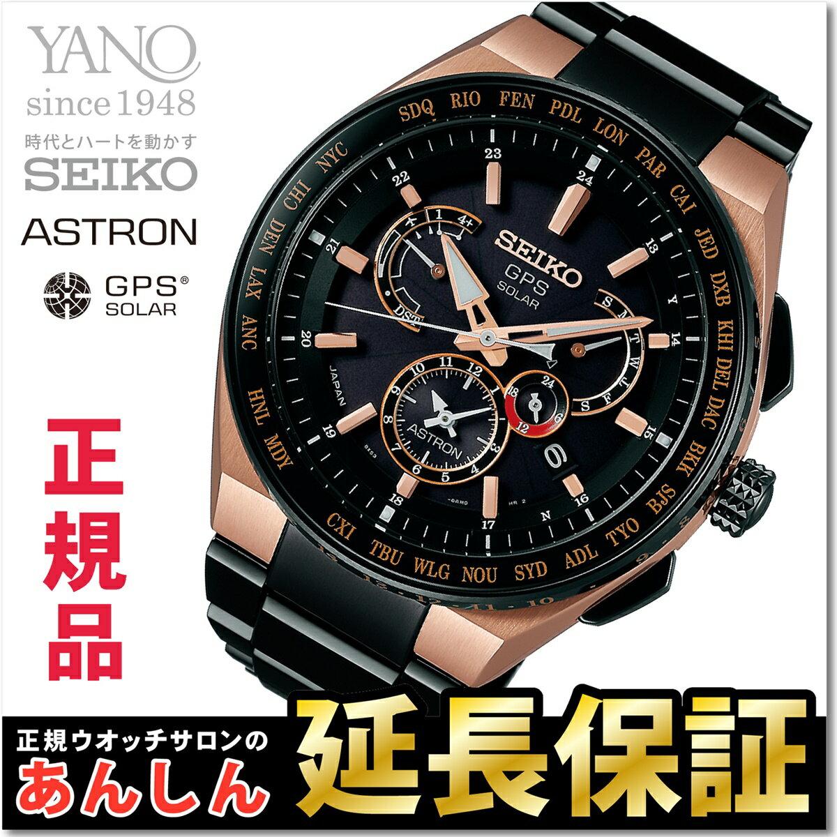 【当店だけのノベルティトレイ&ショッパー付き!】SEIKO ASTRON セイコー アストロン SBXB126 エグゼクティブライン ローズゴールド GPSソーラー衛星 電波時計 メンズ 腕時計【0617】_10spl