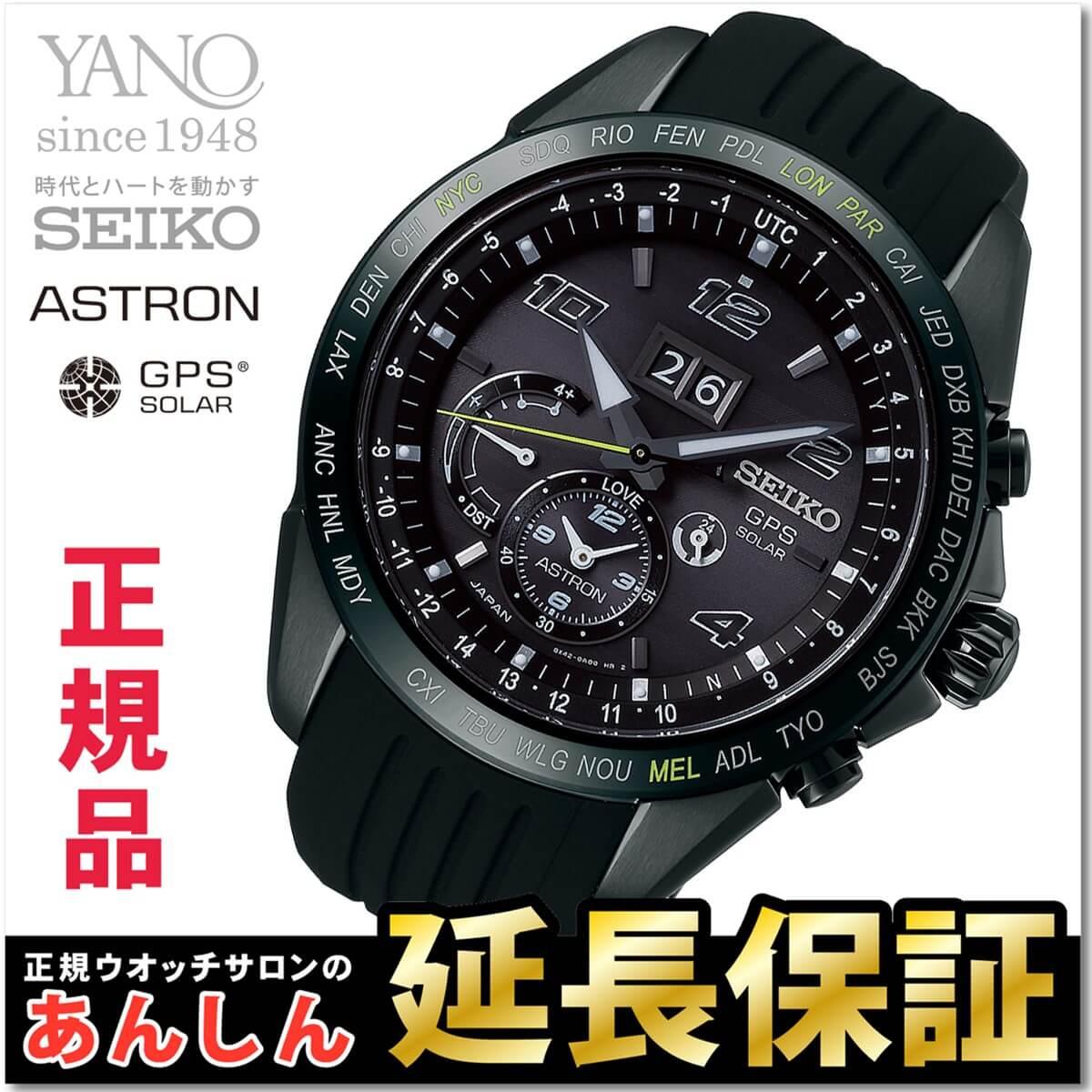 【クーポンでさらにお得!22日9時59分まで】SEIKO ASTRON セイコー アストロン SBXB143 ノバク・ジョコビッチ 2017 限定モデル GPSソーラーウォッチ メンズ 腕時計 【0917】_10spl
