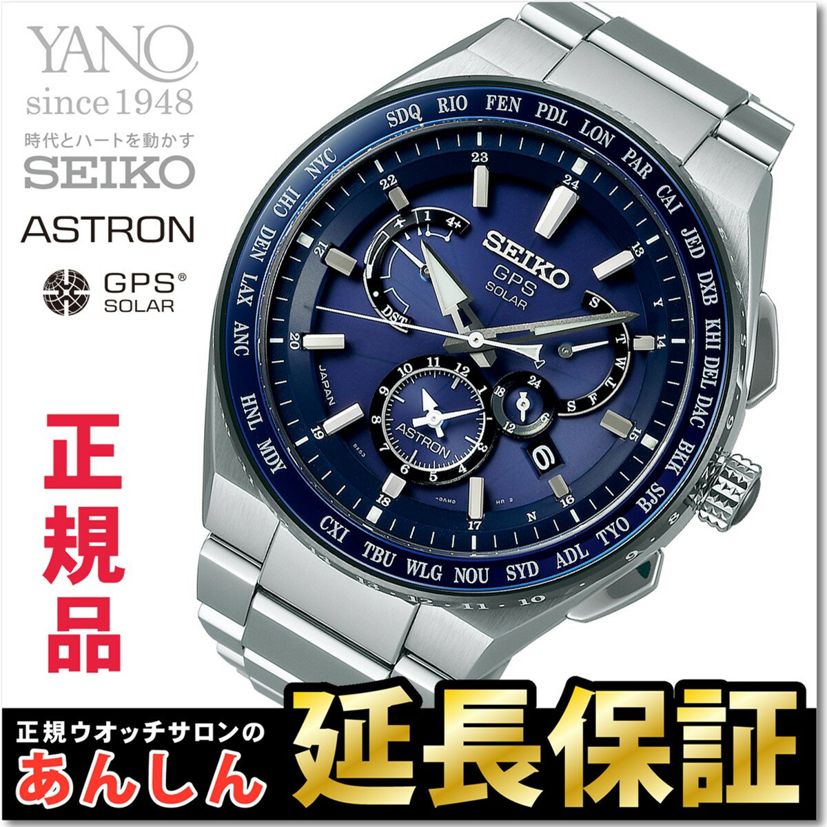 【当店だけのSEIKOノベルティ付き!】SEIKO ASTRON セイコー アストロン SBXB155 エグゼクティブライン GPSソーラー 衛星電波時計 メンズ 腕時計 【1117】_10spl