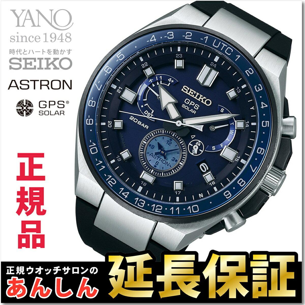 【当店だけのSEIKOノベルティ付き!】SEIKO ASTRON セイコー アストロン SBXB167 エグゼクティブスポーツライン GPSソーラーウォッチ メンズ 腕時計 【0618】_10spl