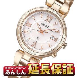 【LUKIAノベルティ付き!】セイコー ルキア SSQV058 Lady Gold レディダイヤ ソーラー 電波時計 ダイヤモンド チタン レディース 腕時計 綾瀬はるかさん SEIKO LUKIA【0219】_10spl