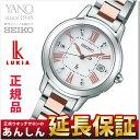 セイコー ルキア SSQW037 レディダイヤ Lady Diamond ソーラー 電波時計 チタンモデル レディース 腕時計 ダイヤモン…