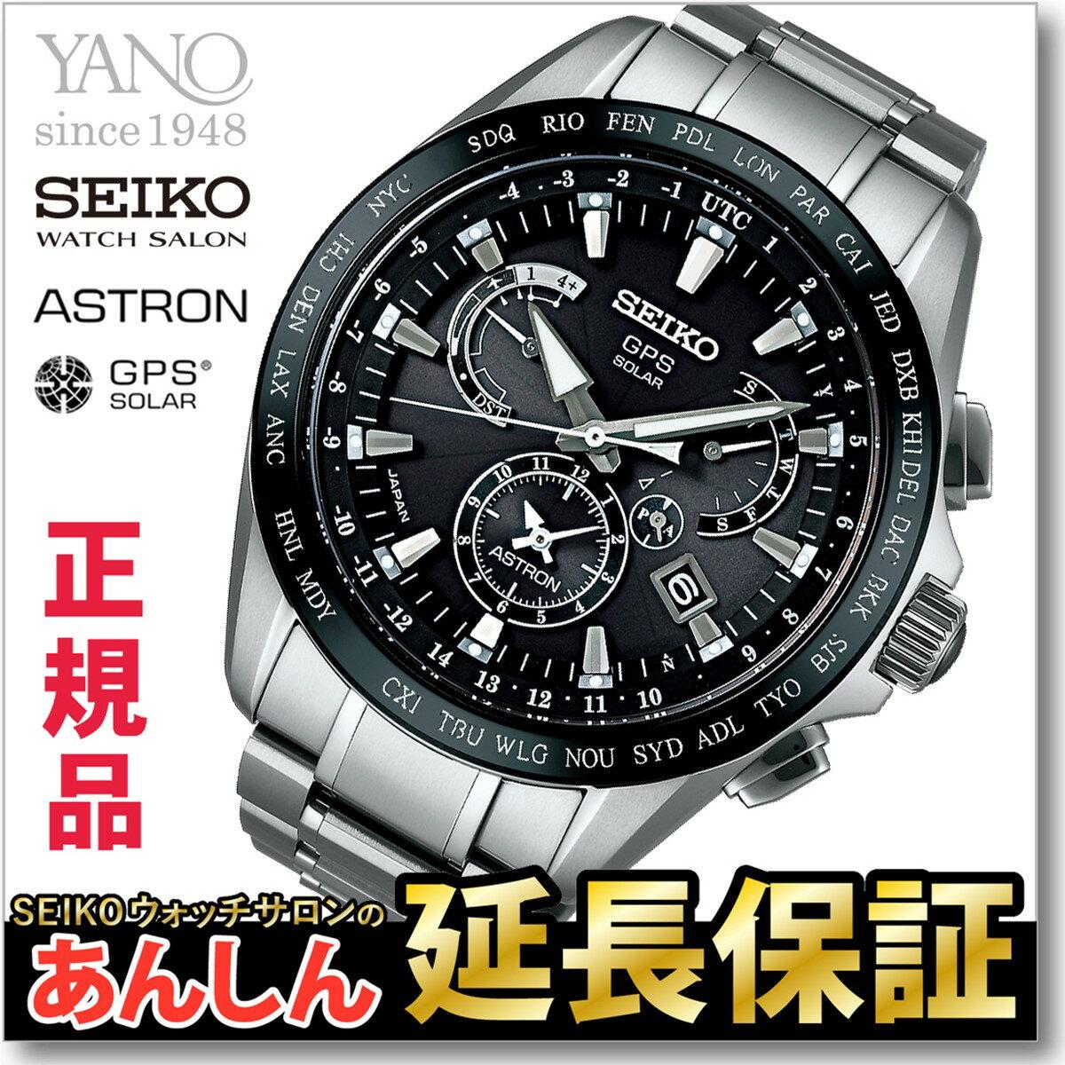 【ショッパー付き♪】【SEIKO ASTRON】セイコー アストロン SBXB045 GPS ソーラー 衛星電波時計 メンズ 腕時計 デュアルタイム【正規品】【サイズ調整無料】_10spl【店頭受取対応商品】