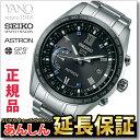 【アストロンショッパー付き♪】SEIKO ASTRON セイコー アストロン SBXB117 セイコー135周年記念 ブランド5周年記念 限定 GPSソーラー 衛星電波時計 メンズ 腕時計 【1116