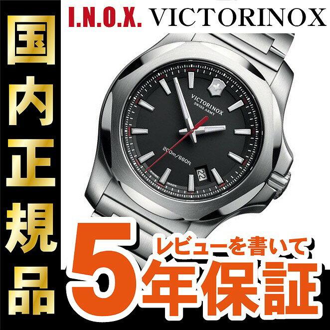 【クーポン&ポイントでお得!】ビクトリノックス 腕時計 INOX 241723.1 イノックス スティール ヴィクトリノックス メンズ スイスアーミー VICTORINOX【正規品】【送料無料】【サイズ調整/ラッピング無料】【RCP】_20spl
