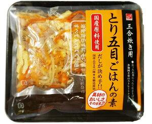 国産 とり五目ご飯の素 3合用洗ったお米に入れて炊くだけで簡単に炊き込みご飯が出来ます