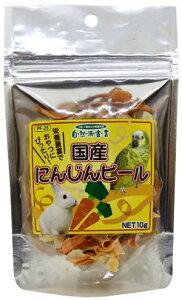 黒瀬ペットフード 自然派 国産にんじんピール 10g