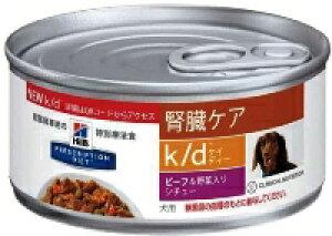 ヒルズ プリスクリプションダイエット 犬用 k/d 腎臓ケア ビーフ&野菜入りシチュー 156g缶