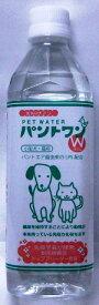 【お試し】お水のサプリ!!PET WATER パントワンW(小型犬・猫用) 500ml×3本セット