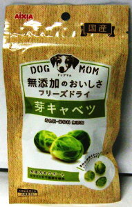 【アイシア】DOG MON 無添加のおいしさフリーズドライ 芽キャベツ 8g