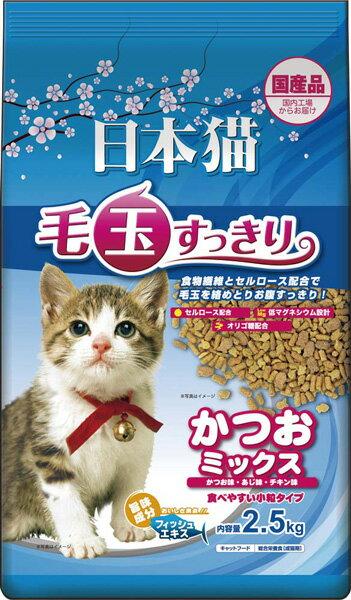 イースター 日本猫 毛玉すっきり かつおミックス 2.5kg