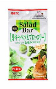 GEX サラダバー(salad bar) 芽キャベツ&ブロッコリー 8g