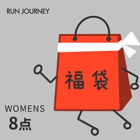 福袋 2021 ランニングウェア レディース セット 8点(トップス4点 パンツ2点 タイツ くつ下 おまけ)女性 初心者 上下 かわいい オシャレ ジョギング マラソン フィットネス 冬