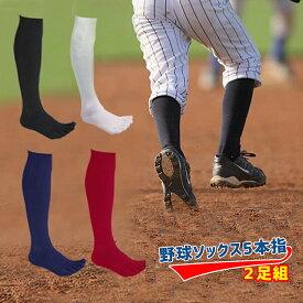 【2足組】5本指 カラーソックス 2P 少年用から大人用 靴下 野球用品 日本製 ブラック ネイビー レッド ブルー メンズ レディース 男女兼用 黒 紺 赤 白 青