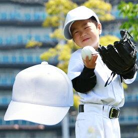 キッズ 野球 レギュラー キャップ 六方 アジャスター付 ニット 練習用帽子 白 ホワイト 少年 ジュニア JR 子供 ベースボールキャップ ユニフォームキャップ【レワード】