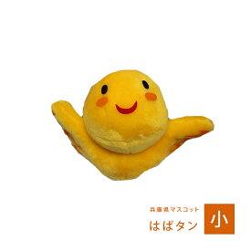 はばタン ぬいぐるみ小(ミニ) 神戸 兵庫県マスコットキャラクター 人形