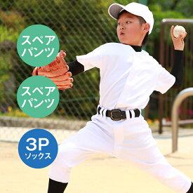 野球 ユニフォーム ジュニア セット パンツ 2枚 + ソックス3足組 キッズ 少年 練習着 100cm〜160cm 子供 小学生 ズボン 福袋 あす楽