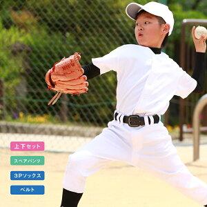 野球 ユニフォーム キッズ セット( 上下 + パンツ + 3Pソックス + ベルト ) ジュニア 少年 練習着 100cm〜160cm 子供 小学生 幼稚園 シャツ ズボン 福袋 あす楽