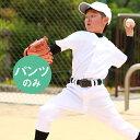 ジュニア 野球 ユニフォーム パンツ ヒザ二重 キッズ 下 少年 練習着 子供 小学生 ズボン