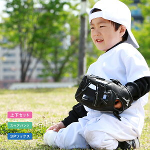 野球 ユニフォーム キッズ セット 上下 + パンツ + 3Pソックス ジュニア 少年 練習着 100cm〜160cm 子供 小学生 幼稚園 シャツ ズボン 福袋 あす楽