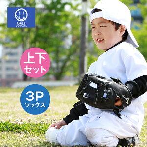 野球 ユニフォーム キッズ セット ( 上下 +3Pソックス ) ジュニア 少年 練習着 100cm〜160cm 子供 小学生 幼稚園 シャツ パンツ ズボン 福袋 あす楽