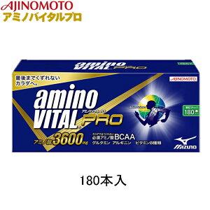 アミノバイタルプロAminoVital180本入(野球ランニング用品サプリメントアミノ酸BCAAマラソンジョギング)