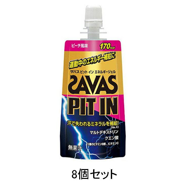 【8個セット】ザバス SAVAS ピットイン エネルギージェル ピーチ風味 69g 8個セット【cz5261-8】陸上・ランニング用品