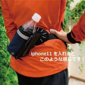 ランニングポーチウエストポーチボトル大容量揺れにくいペットボトルスマホiPhoneドリンクホルダーparppyパーピー