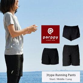 ランニングパンツ レディース ポケットあり マラソン ランニングウェア ファスナー ジッパー ショート ハーフ パンツ ランパン 短パン ズボン 女性 美脚 シンプル parppy パーピー