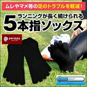 ランニングソックス靴下5本指スポーツ日本製メンズレディースショートマラソンジョギングウォーキングparppyパーピー