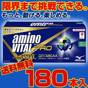 アミノバイタルプロAminoVital180本入野球ランニング用品サプリメントアミノ酸BCAAマラソンジョギング