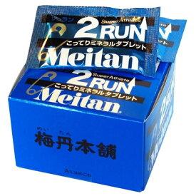 MEITAN メイタン 2RUN ツゥラン 2粒X1包 5612 陸上・ランニング用品 ミネラル補給サプリ トゥラン ツーラン 梅丹本舗 マグネシウム