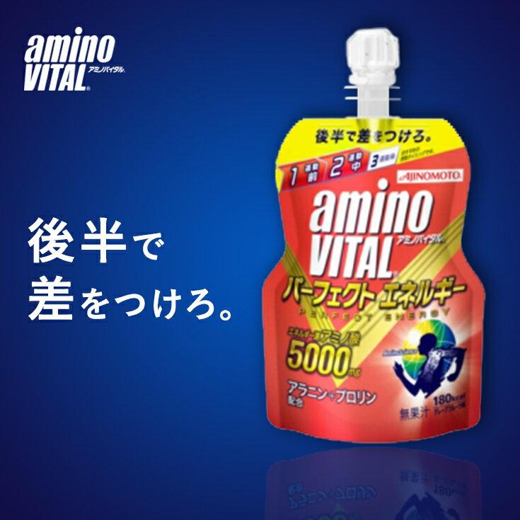 アミノバイタル aminovital ゼリーパーフェクトエネルギー【16AM6200】陸上・ランニング用品 エネルギー補給サプリメント フルマラソン ジョギング