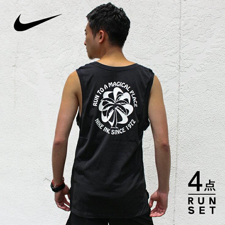 ナイキ NIKE ランニングウェア メンズ セット 4点 ( タンクトップ パンツ タイツ ソックス)上下 男性用 ジョギング マラソン 完走 福袋