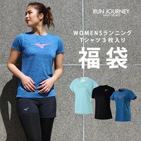 福袋 2020 ランニングウェア レディース Tシャツ 3枚セット 女性 初心者 オシャレ ジョギング マラソン スポーツ トップス 婦人 ダイエット お正月太り 解消