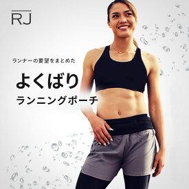 RJ ランニングポーチ 防水 ベルト ジッパー ウエスト マラソン ジョギング バッグ 揺れにくい 大容量 伸縮 おしゃれ ランナー