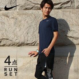 ナイキ ランニングウェア メンズ セット 4点 半袖Tシャツ パンツ タイツ ソックス 上下 男性用 ジョギング ウォーキング スポーツ フルマラソン 完走 初心者 入門 NIKE 一式 紳士 福袋
