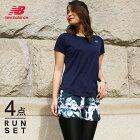 ニューバランスランニングウェアセットレディース4点半袖TシャツパンツタイツソックスNewBlance初心者上下女性おしゃれ可愛いジョギングフルマラソンウォーキングスポーツウェアセットアップ福袋