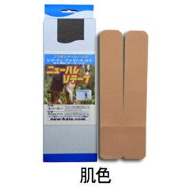 ニューハレ Vテープ20枚入り 001-731873 陸上 ランニング用品 new-hale テーピング お徳用 肌色 ベージュ