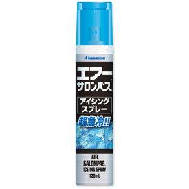 ヒサミツ アイシングスプレー【50ST1200】(陸上・ランニング用品)