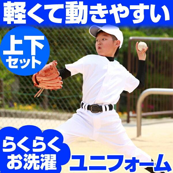 野球 ユニフォーム ジュニア 上下セット キッズ J r 少年 練習着 100cm〜160cm 子供 小学生 シャツ パンツ ズボン プレゼント ヒザ二重 吸汗速乾