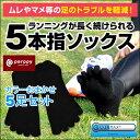 Socks 5soku