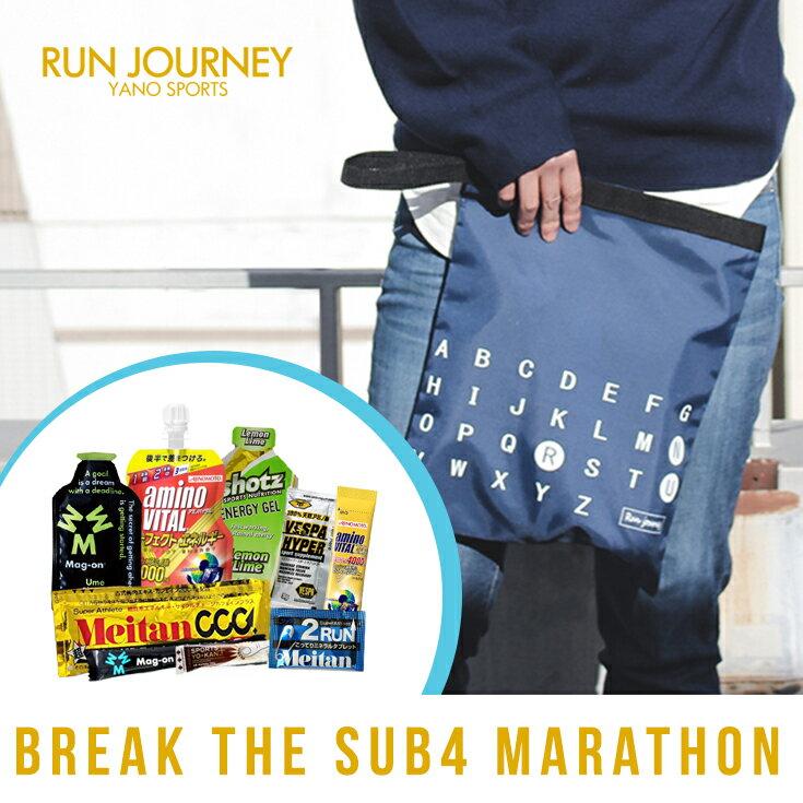 サブ4セット+RUNJOURNEYシューズ袋 カラーおまかせ ランニング用品 バッグ ジョギング マラソン シューズケース 完走セット サプリセット