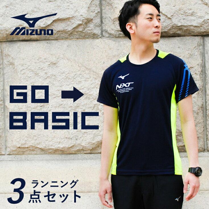 ミズノ ランニングウェア メンズ セット 3点 ( 半袖Tシャツ + パンツ + タイツ ) MIZUNO 初心者 上下 男性 ジョギング フルマラソン ウォーキング 夏 福袋 スポーツ