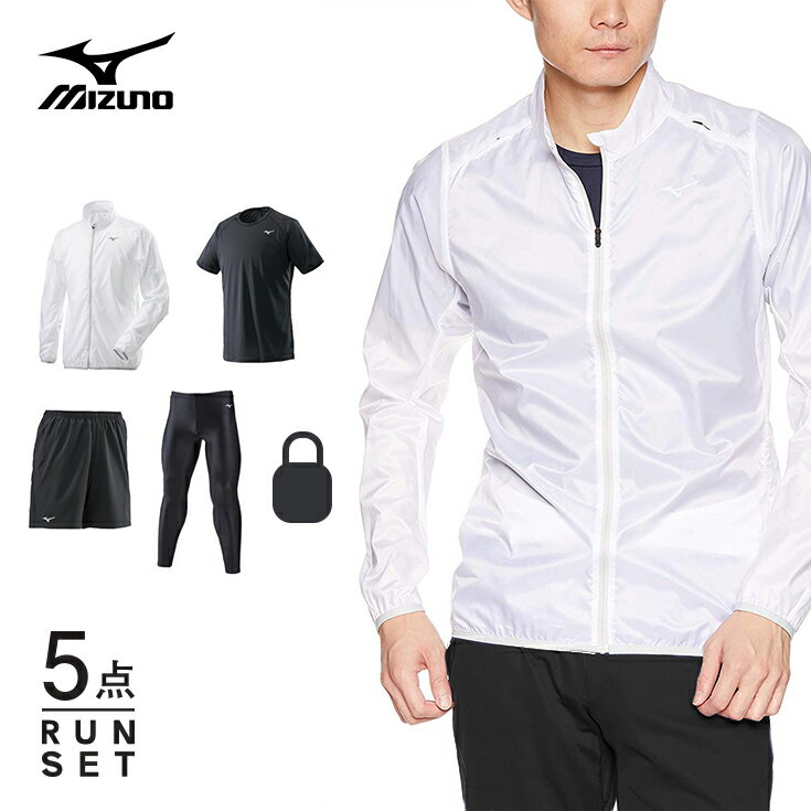 ミズノ ランニングウェア メンズ セット 5点 ( ウィンドブレーカー 半袖Tシャツ パンツ タイツ おまけ ) 上下 男性用 ジョギング 初心者 フルマラソン 完走 長袖ジャケット 冬 ウインド ブレーカー 福袋