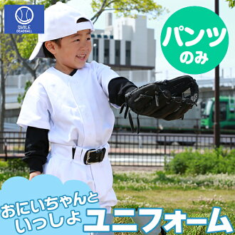Kids & junior for the first time private practice uniforms 110 cm from pants (baseball equipment) to 160 (Jr boys practice wear 110 cm-160 cm) Yano spot original