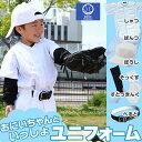 野球 ユニフォーム キッズ セット ( シャツ + パンツ + キャップ + ベルト + ストッキング + ソックス ) 一式 ジュニア J r 少年 練習着 100cm〜160cm 上下 子供 小学
