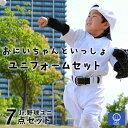 野球 ユニフォーム キッズ セット ( キャップ + シャツ + パンツ + アンダーシャツ + ベルト + ストッキング + ソックス ) 一式 ジュニア J r 少年 練習着 100cm〜 上下