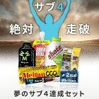 フルマラソン完走セット(ランニング用品ジョギングサプリメントゼリーエネルギー補給系ミネラル補給系大会エイド)