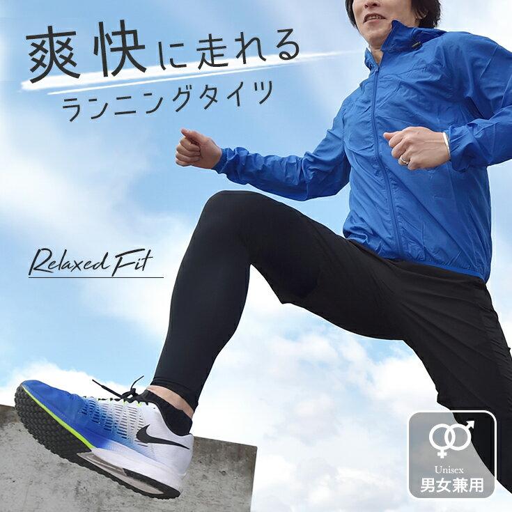 スポーツ タイツ ランニング ロング インナー コンプレッション メンズ レディース マラソン ジョギング ウォーキング レギンス スパッツ 着圧 サポート 吸汗速乾 UVカット 10分丈 アンダーウェア フィット ヨガ フィットネス ユニセックス 男性 女性